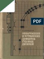 Обнаружение и Устранение Дефектов Суд Дизелей (Маренков)