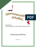 XRISTOUGIENNIATIKESMELVDIES 2012.pdf