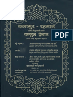 Kanzul Iman(Hindi Translation&Tafsir)
