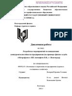 gotoshiya_v.yu._eiu_2014.pdf