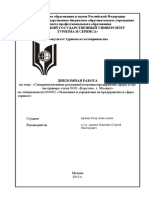 Рекламная политика предприятия.pdf