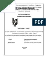 Совершенствование рекламной компании.pdf
