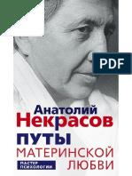 Nekrasov Anatolii Puty Materinskoi Lubvi.1157