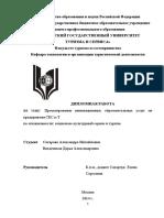 saharova,vvedenskaya.pdf
