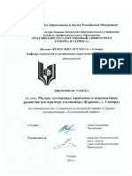 pdf_chekushkina_a.a.-gostinichnyy_servis-2014.pdf