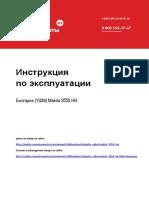 ВсеИнструменты.ру инструкция