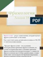Фразеология (1).ppt