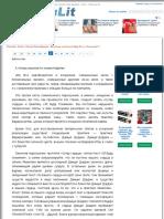 """Читать онлайн """"Практика необычной Гуру-Йоги"""" автора Тинлей Геше Джампа - RuLit - Страница 41"""