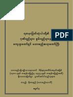 E6F73ED58B029887 2.pdf