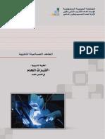 اختبارات اللحام.pdf