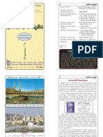 Quran_in_Telugu1.pdf