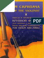 Альбом Скрипача. Часть 5. Пьесы и Произведения Крупной Формы Для Скрипки и Фортепиано
