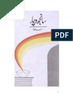 Sanjh Vichar.pdf