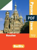 288211409 Russian Student Sample Files Russian SR L1 4