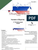 Человек среди людей 2.pdf