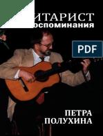 Я— Гитарист. Воспоминания Петра Полухина