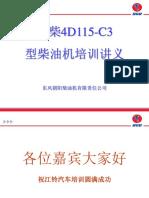 4D115-c3柴油机培训讲义.ppt