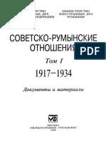 Советско-румынские отношения 1917-1941. Документы и материалы В 2 т. Т. 1 1917-1934. 2000.pdf