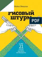 Kniga_Risovy_Shturm.pdf