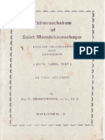 Thiruvaachakam of Saint Maanickavaachagar - Volume-1