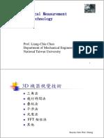 三維光學量測技術(2014)