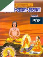 H-JS_65_Upasana-Sadhana-Aaradhana.pdf