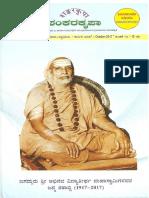 Akshamala Stotram