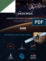 min_Prezentatsia_Prokosmos_2019_Kostyakova_Ekaterina_Andreevna.pdf