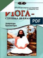 Brahmachari Yoga Sukshma Vyayama.334832.Fb2