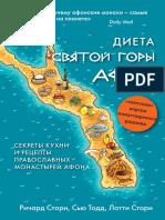 Todd Dieta Svyatoy Gory Afon Sekrety Kuhni i Recepty Pravoslavnyh Monastyrey Afona.428122.Fb2