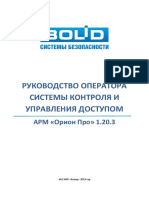 rukovodstvo_operatora_skud_arm_OrionPro_1.20.3