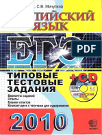2010 EGE Test