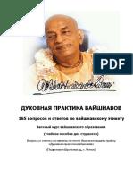 Шринивас дас, г. Минск
