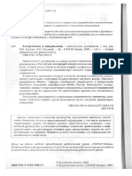 Allergologia i Immunologia Natsionalnoe Rukovod