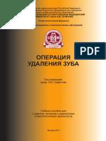Stomatologia Operatsia Udalenia Zuba