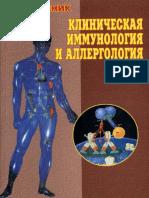 Drannik G N - Klinicheskaya Immunologia i Allergologia 1999