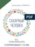 sakharny_chelovek