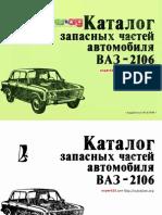 Каталог ВАЗ-2106 1982