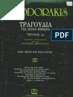 Theodorakis Songs for Guitar Vol. 1 Miliaresis