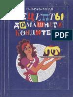 Разумная И.Я. - Рецепты домашнего кондитера - 1993.pdf