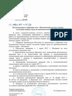 Распоряженние ЦТ-5р От 12.01.2017 (Методика КСОТ-П)