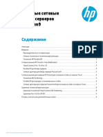 Setevie resheniya dlia HP ProLiant.pdf