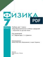 pick_fizika_ru_7_baryahtar