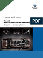 [] Avtomobil VW AMAROC - Transmissiya i Koncepciya(Z-lib.org)