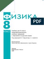 pick_fizika_ru_8_baryahtar.pdf