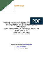 Квалификационный справочник должностей руководителей, специалистов и других служащих.rtf
