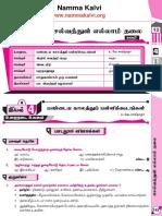 Namma Kalvi 12th Tamil Unit 4 Surya Guide