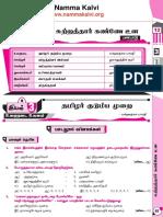 namma_kalvi_12th_tamil_unit_3_surya_guide.pdf