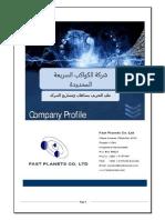 FPCLPROFILE.pdf
