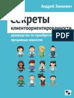 Зинкевич Секреты клиентоориентирования